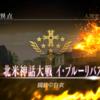 【FGO】第五の聖杯 イ・プルーリバス・ウナム【第十七節 黒い戦争】