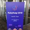 RubyKaigi 2019 参加レポート