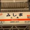 いずっぱこ・三島駅で伊豆箱根鉄道駿豆線を見学【平成最後の18切符 #2】