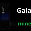 Galaxy S8が欲しくなったのでmineoで使えるかどうか調べてみた
