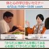【6/12(土) 宮崎先生】体と心の学び合いセミナー
