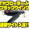 【THタックル】比重の軽い発泡ウレタン使用の羽根モノ「THクローラーJrブラックウイング」通販サイト入荷!