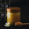 【はちみつはなぜ固まるのか】結晶化した蜂蜜の使い方と戻し方
