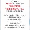【号外】月に20万円プラスで稼いで海外へ行くには?