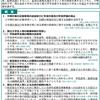 【奈良教育大は奈良女子大に統合】【小樽商科大・北見工業大は帯広畜産大に統合】~国立大学法人法の一部を改正する法律~