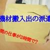 【アルバイト・派遣紹介第6弾】大学生の搬出入バイト!