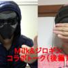 【コラボ企画】Milk&ジロギンのコラボトーク【後編】