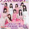 ☆1月5日発売 乃木坂46×週刊プレイボーイ2021☆