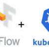 オープンソースのツールKubeflowのバージョン0.1のリリース