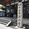 石山寺へ観光(滋賀)…過去20180521