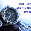 【時計】20代から30代男性へのプレゼント!誕生日やクリスマスにオススメ!!【自動巻き】