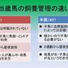 育成馬ブログ 生産編⑤(その1)