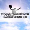 【TQQQ】レバレッジETFの王様 NASDAQ100連動 3倍