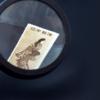 【疑問】出張切手買取は本当に高値で売れるのか?
