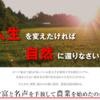 株式会社ザイン代表・手銭ロッキーさん講演会!