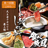 【オススメ5店】天王寺(大阪)にあるしゃぶしゃぶが人気のお店
