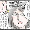 【4コママンガ】PTA広報紙ってどんなもの?意味あるの?【PTAの白バラさん】