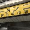 ニンニクいれますか? 横浜 関内店の巻