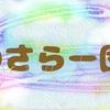 ゆう(@minnagasuki4649 )が作ってくれました!わさらー団オススメヘッダー!