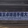 【 試合結果 】第69回東京卓球選手権大会(東京オープン2017)
