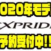【シマノ】シリーズ初のLMモデルも追加された「エクスプライド2020年モデル」通販予約受付中!