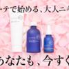 ニキビ・毛穴・敏感肌ケア!敏感肌からハリのある潤い肌へ高級ローズ化粧品