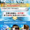 【※必見】日給10万円勝手に稼いでくるAIシステムが今話題に!