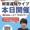 社会福祉士国家試験2月7日解答速報ライブ開催 19:00スタート 世界最速!