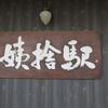 【鉄道の旅】日本三大車窓、絶景の駅 篠ノ井線