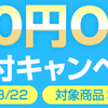 春の1000円OFFクーポン付キャンペーン開催♪