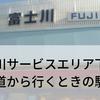 富士川サービスエリア下りに一般道から行くときの駐車場