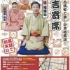 大阪■1/19■新春 茶吉寄席