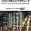 【Review】岩田 研一:「ビル」を街ごとプロデュース---プロパティマネジメントが ビルに力を与える