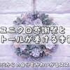 【ファッション】ユニクロ感謝祭とストールが巻ける季節