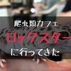 予約制?大阪難波の爬虫類カフェROCK STARの料金やアクセスなどについてまとめてみた!