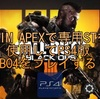 XIM APEXで専用STを使用してPS4版BO4をプレイする