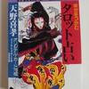 美しい線画が好きなら『幸せをつかむタロット占い―天野喜孝オリジナル・カード78枚』をオススメします!
