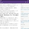 JW Library(Android版)を使いこなす 第22回 「洞察」の文章をメモにする