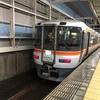 373系 ホームライナー静岡号 乗車記