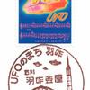 【風景印】羽咋釜屋簡易郵便局(2020.6.15押印、初日印)
