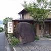 庭園の宿 石亭(せきてい)*広島県廿日市市宮浜温泉