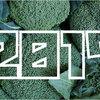 【2017年】「ブロッコリー収穫量」ランキング