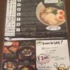 濃厚鶏麺ゆきかげの鶏白湯そば(浅草)