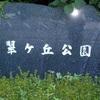 翠ヶ丘公園(須賀川市)