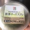 抹茶チーズスフレ