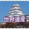 【わかりやすい】世界遺産〜種類、登録の基準、日本の世界遺産〜