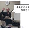 2月9日 国家試験壮行会