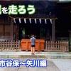 【多摩ランニングコース】東京 国立「学問の神 菅原道真を祭る谷保天満宮から湧水豊かな城山南部地域」