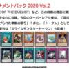 【遊戯王 フラゲ】トーナメントパック2020 Vol.2の全収録カードが判明!魔獣の懐柔やガイア・プレート等が再録!