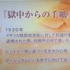 【100分de名著】第一回「獄中からの手紙」〜真理は生命の息吹〜